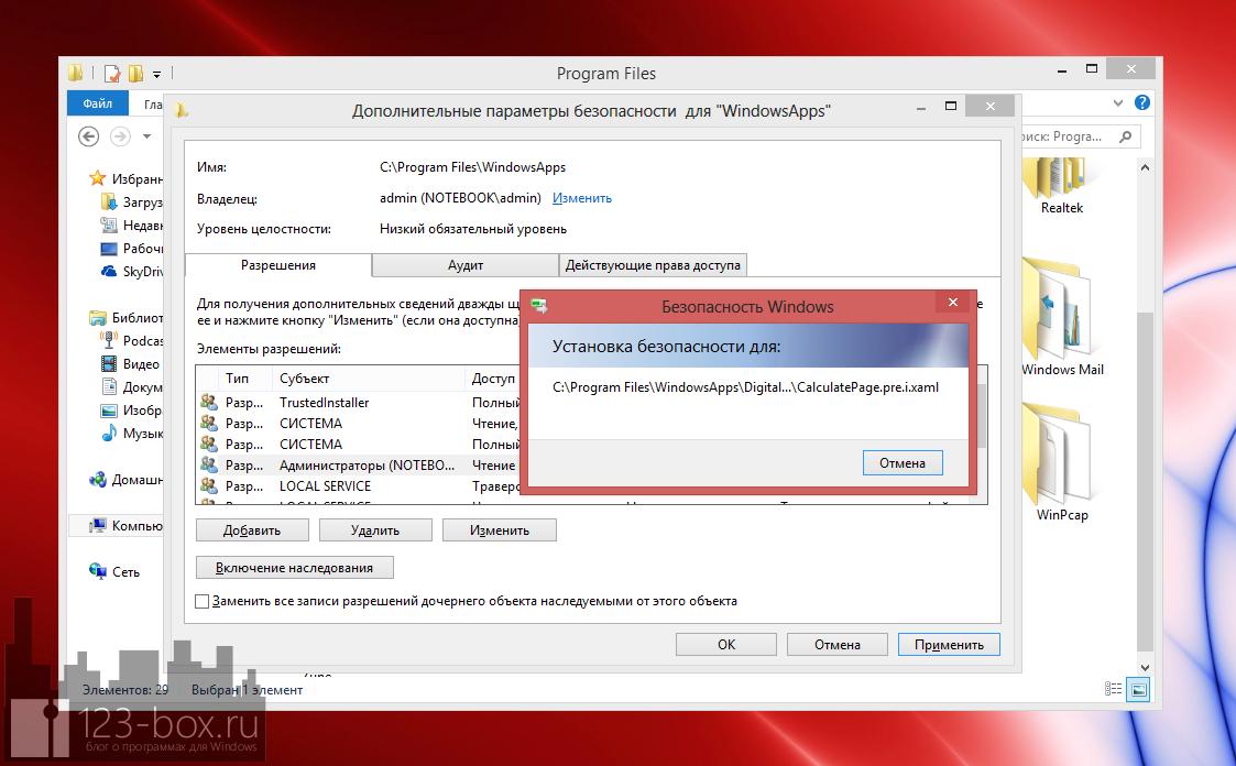 Где находятся приложения из Магазина Windows? (2)
