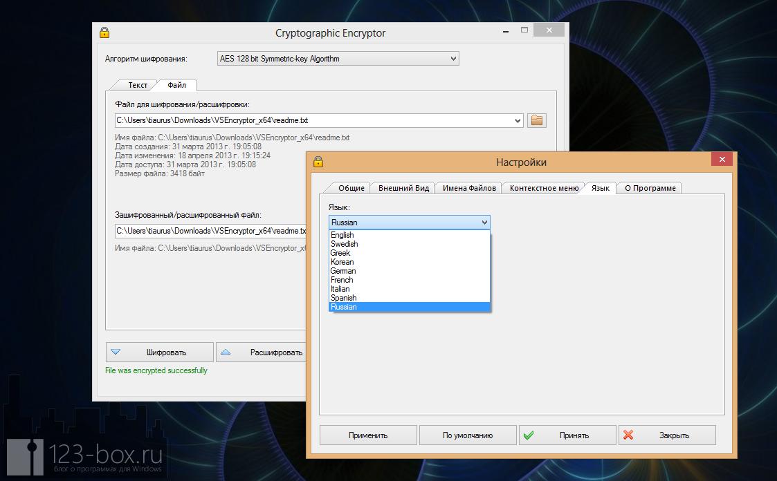 VSEncryptor - удобная, простая, портабельная программа для шифрования текста и файлов (1)
