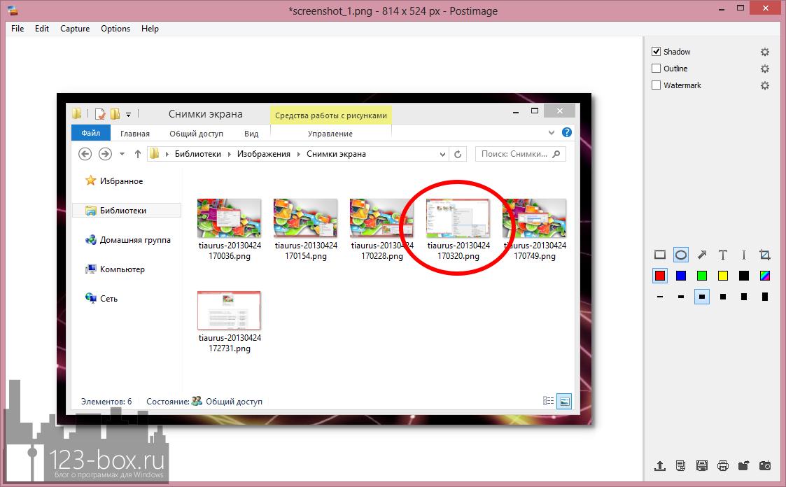 Postimage - удобная программа для создания скриншотов и отправки их в интернет (8)