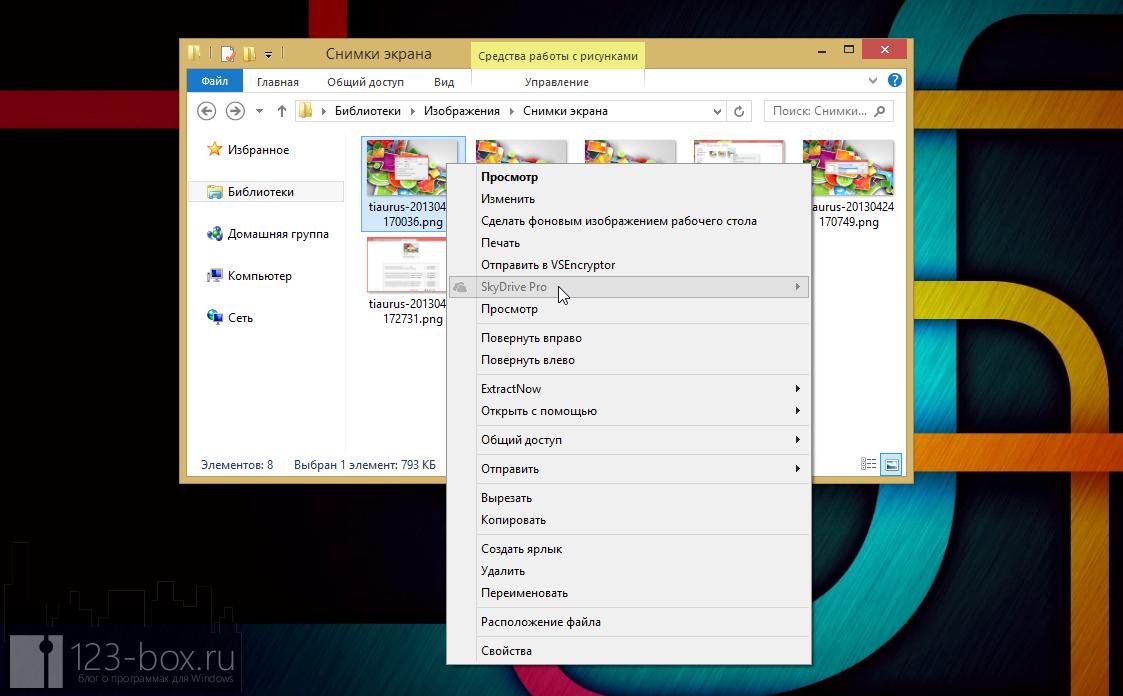 Как удалить SkyDrive Pro из контекстного меню Проводника после установки Microsoft Office (1)