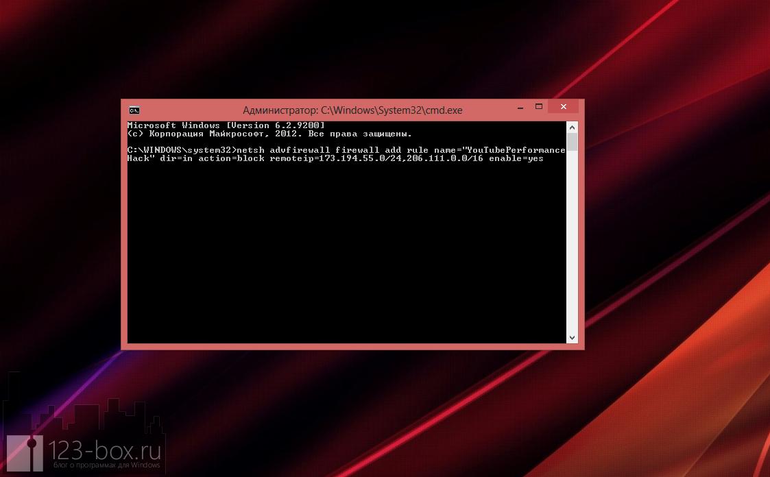 Как ускорить YouTube в Windows 7/8 (2)