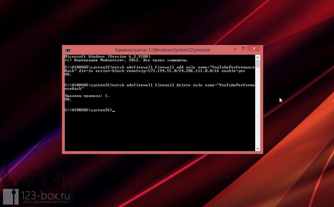 Как ускорить YouTube в Windows 7/8 (1)