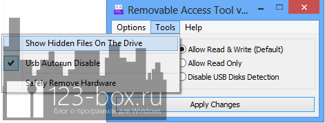Removable Access Tool - портабельная программа для контроля доступа к USB-флешкам и съемным дискам (1)