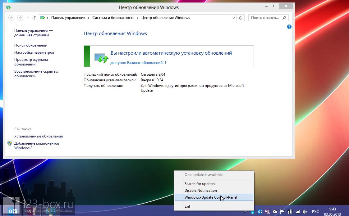 Куда делись оповещения об обновлениях в Windows 8 и как их вернуть обратно - Windows (8) Update Notifier (1)