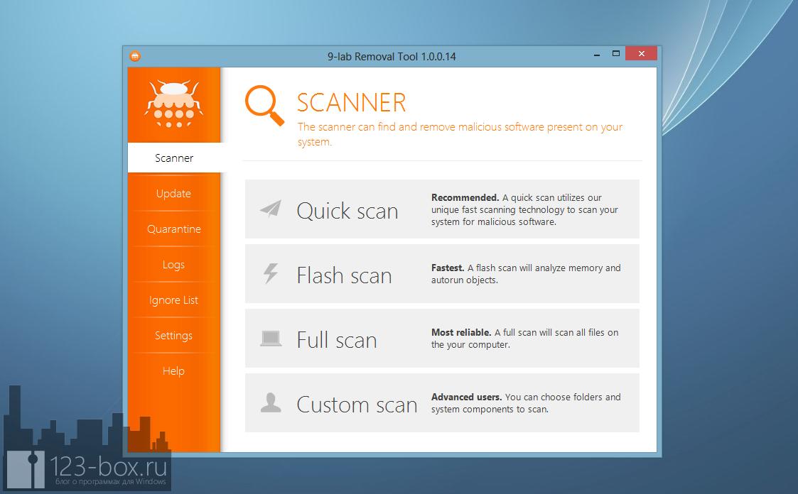 9-Lab Removal Tool - антивирусный сканер для быстрой проверки и удаления вредоносного программного обеспечения (6)