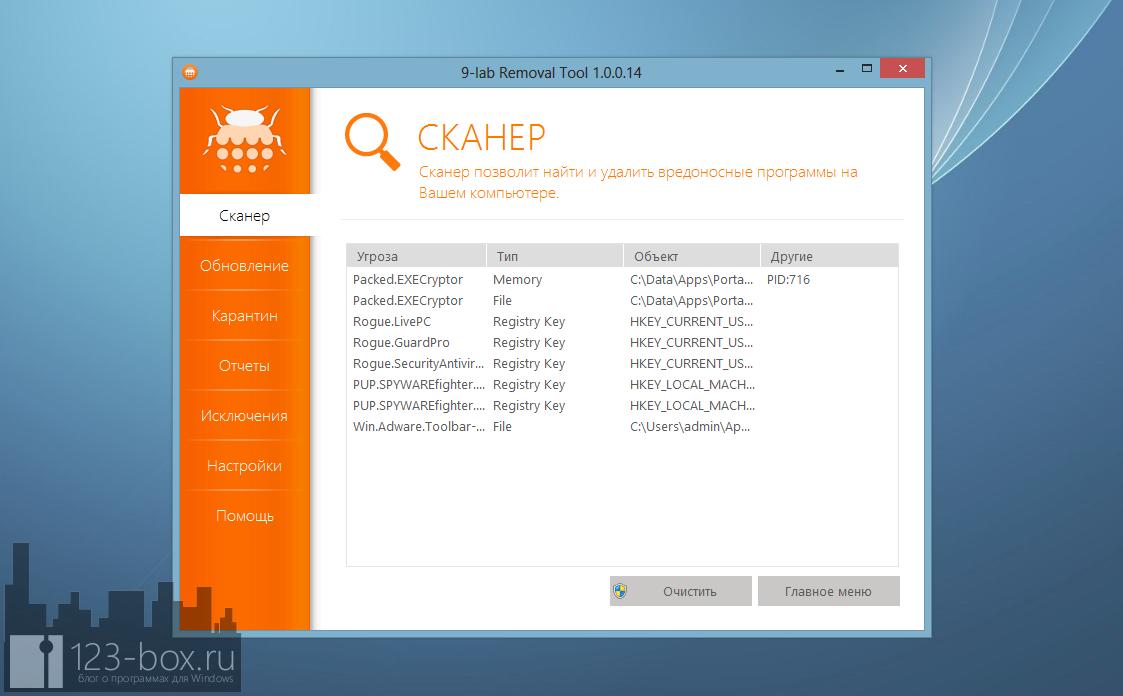 9-Lab Removal Tool - антивирусный сканер для быстрой проверки и удаления вредоносного программного обеспечения (1)