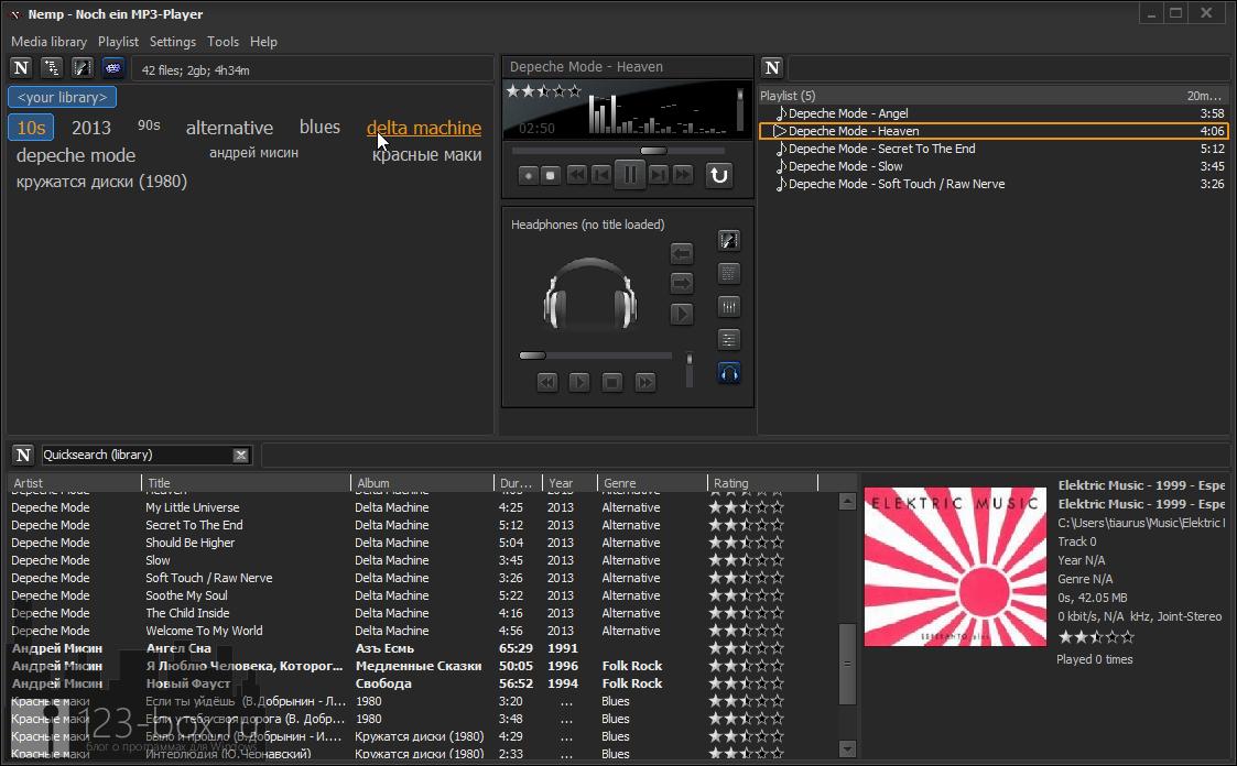 Nemp - портабельный аудио плеер с функциональной фонотекой и возможностями медиа-сервера (4)