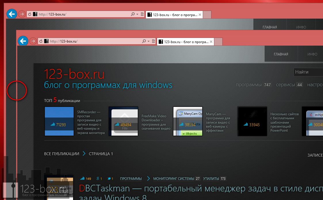 Как уменьшить рамку окон в Windows 8