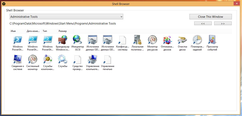 8Smoker Pro - универсальная утилита для настройки параметров Windows 8, оптимизации, мониторинга и поддержания работоспособности (8)