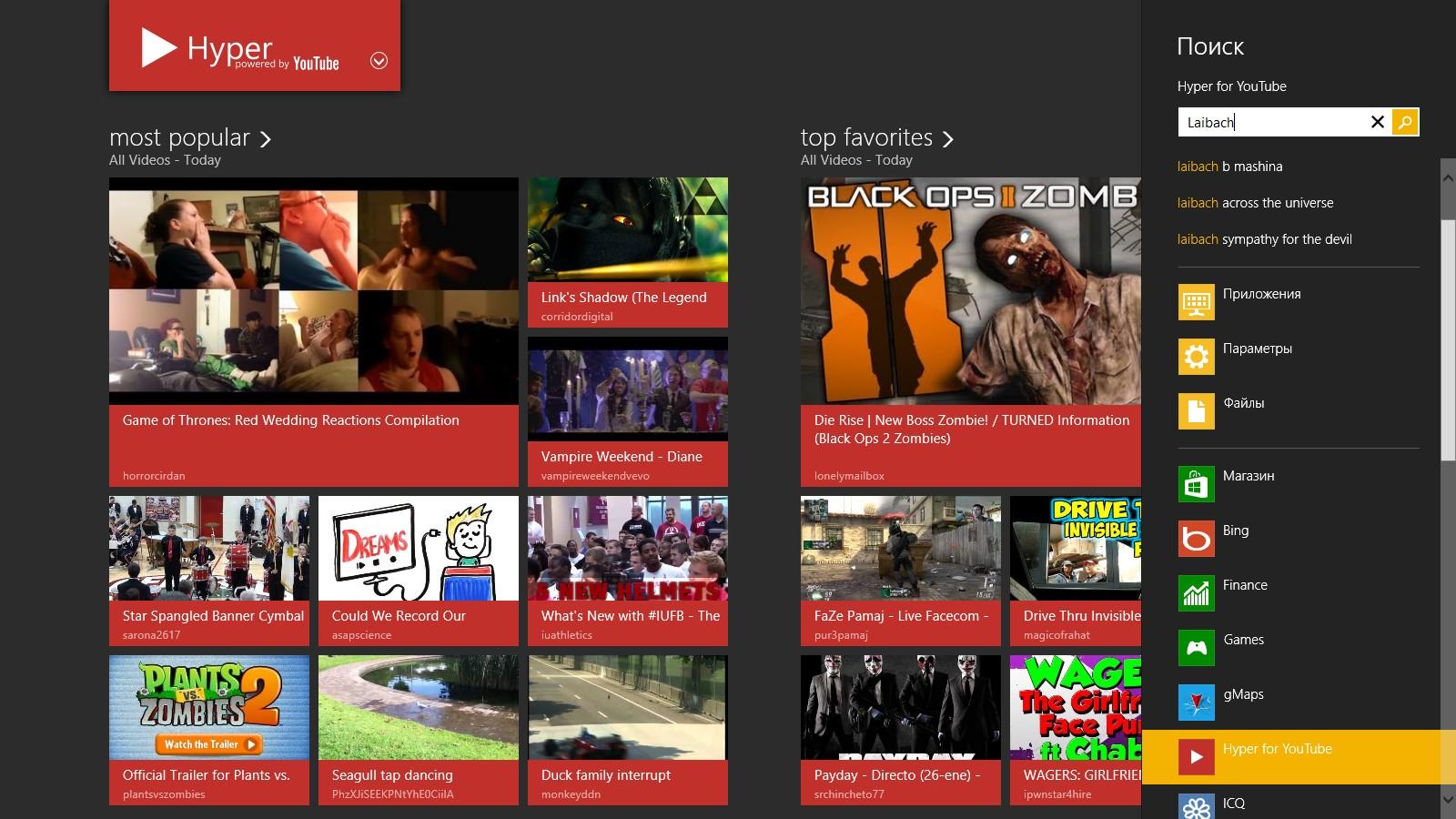 Hyper - удобная Modern UI программа для просмотра видео из YouTube (8)