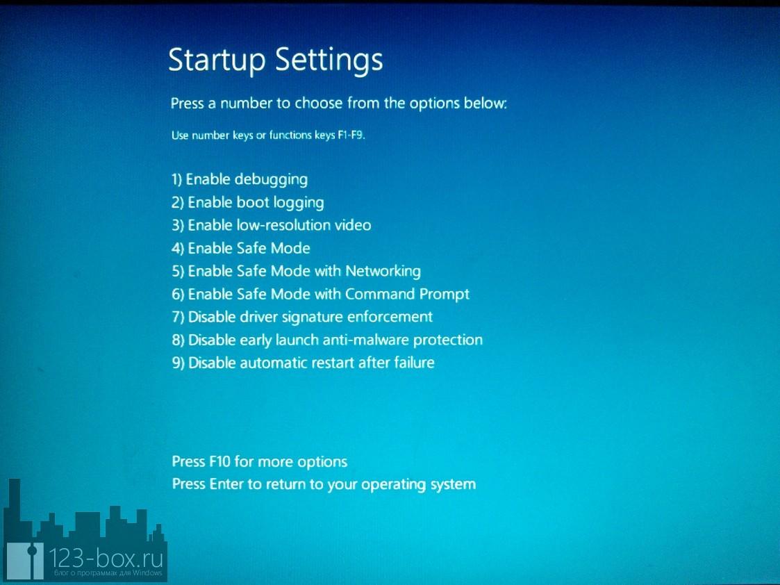 Использование параметров загрузчика Windows 8 (5)