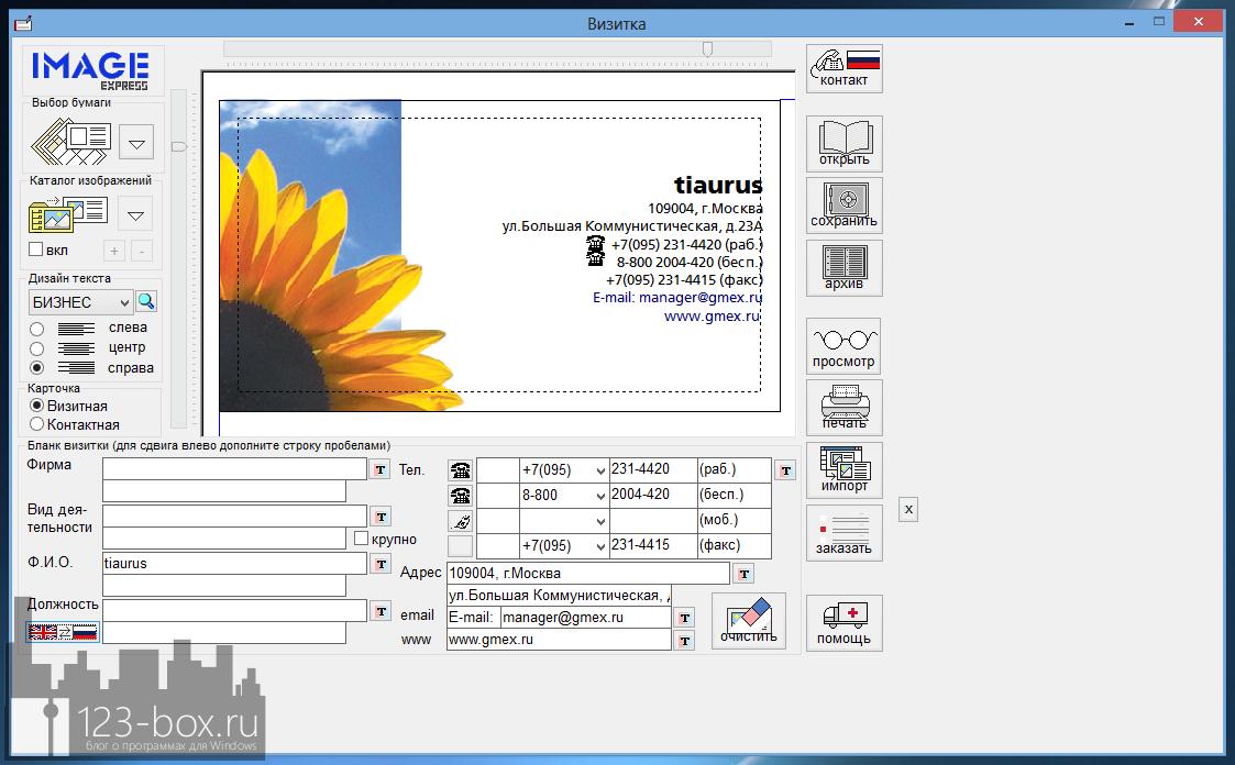 ВИЗИТКА - программа для быстрого создания визитных карточек (3)