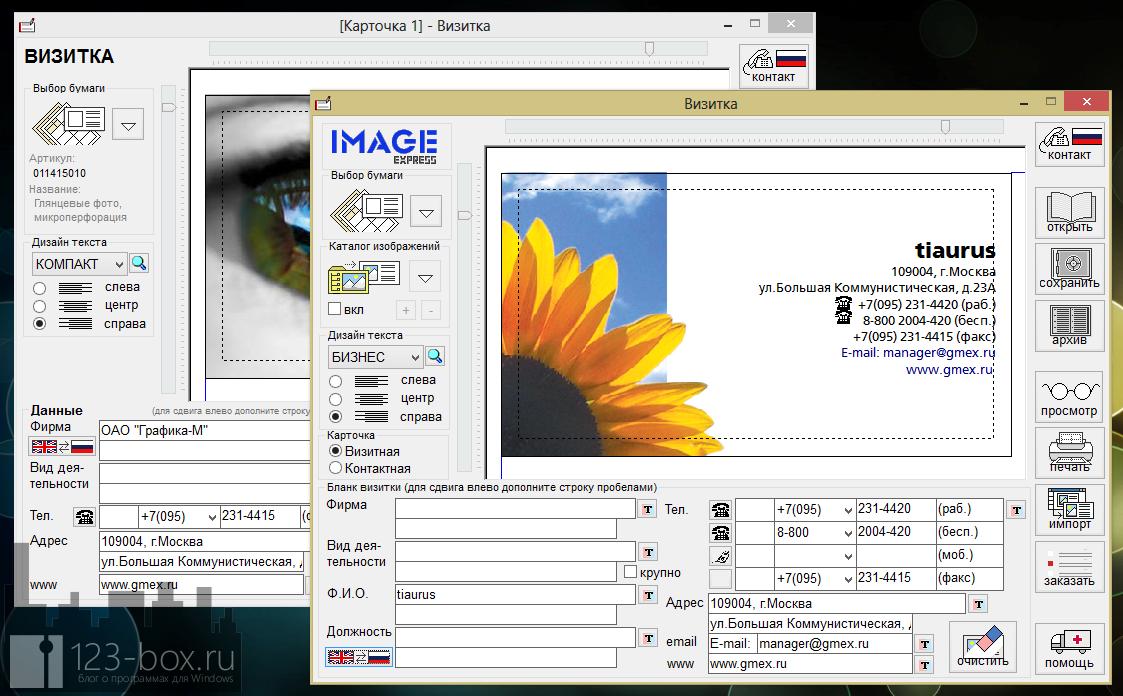 ВИЗИТКА - программа для быстрого создания визитных карточек (6)