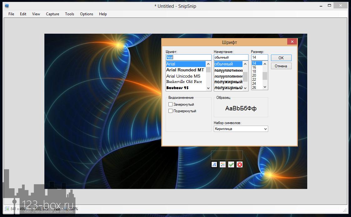 SnipSnip - простой, портабельный скриншотмейкер с полным управлением горячими клавишами (3)