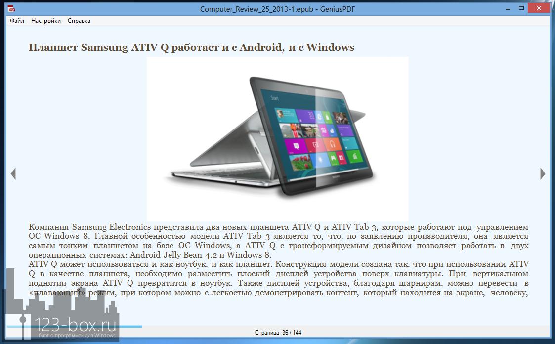 Genius PDF - простая и очень быстрая программа для чтения электронных книг