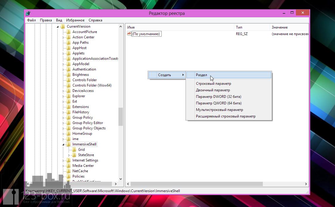 Как отключить автоматическое появление Charms Bar в Windows 8 (3)