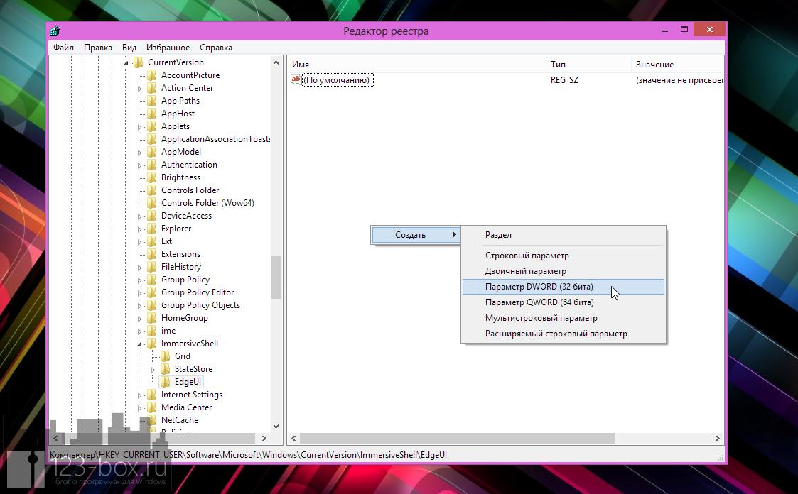 Как отключить автоматическое появление Charms Bar в Windows 8 (2)