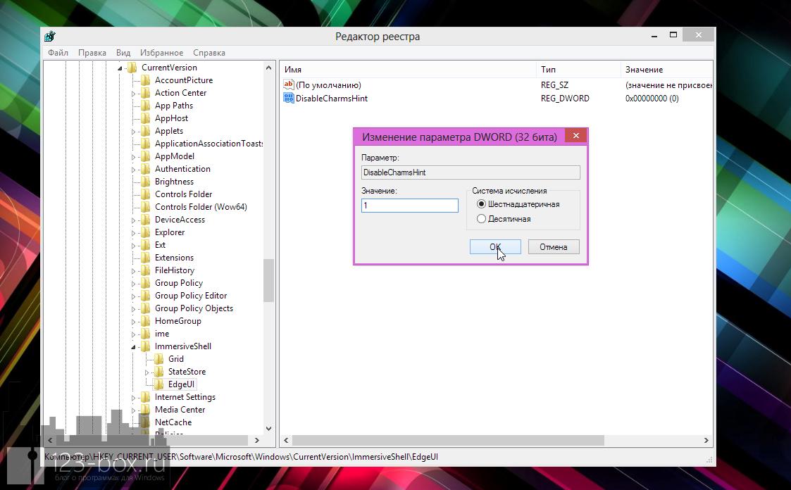 Как отключить автоматическое появление Charms Bar в Windows 8 (1)