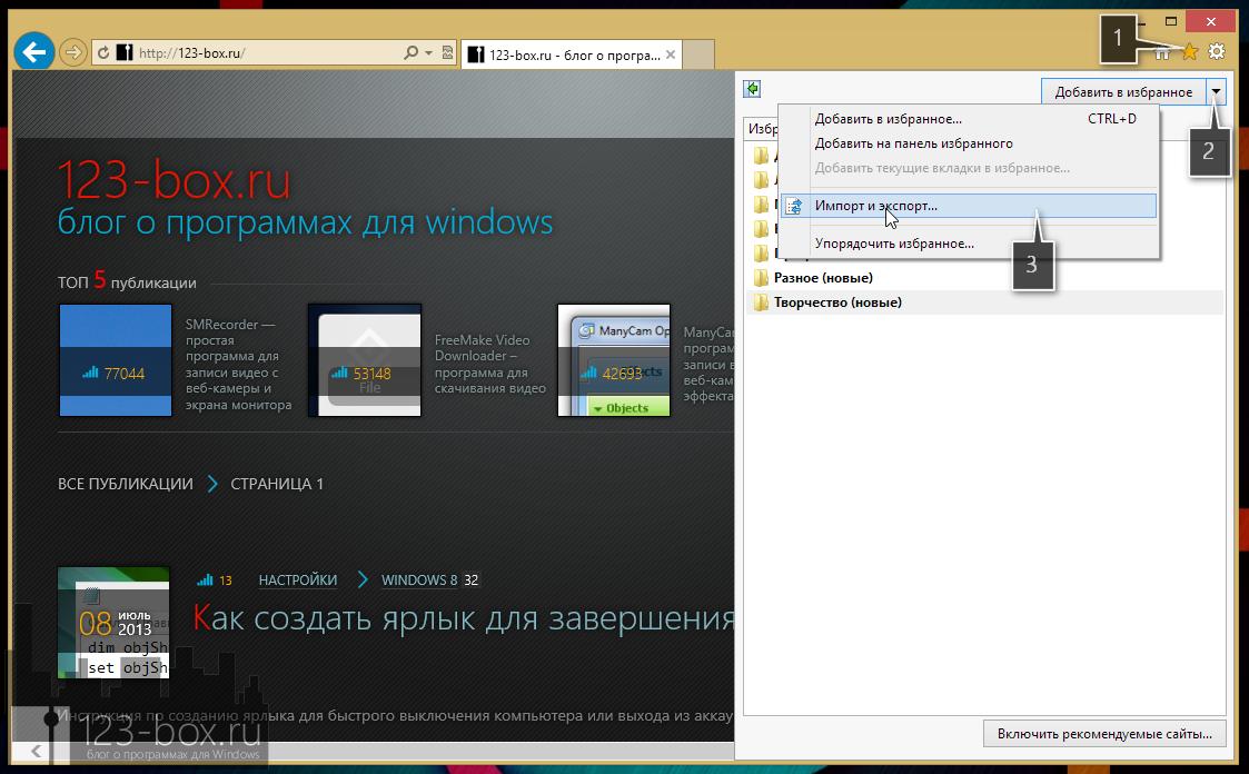 Как в Internet Explorer экспортировать/импортировать список RSS каналов (2)