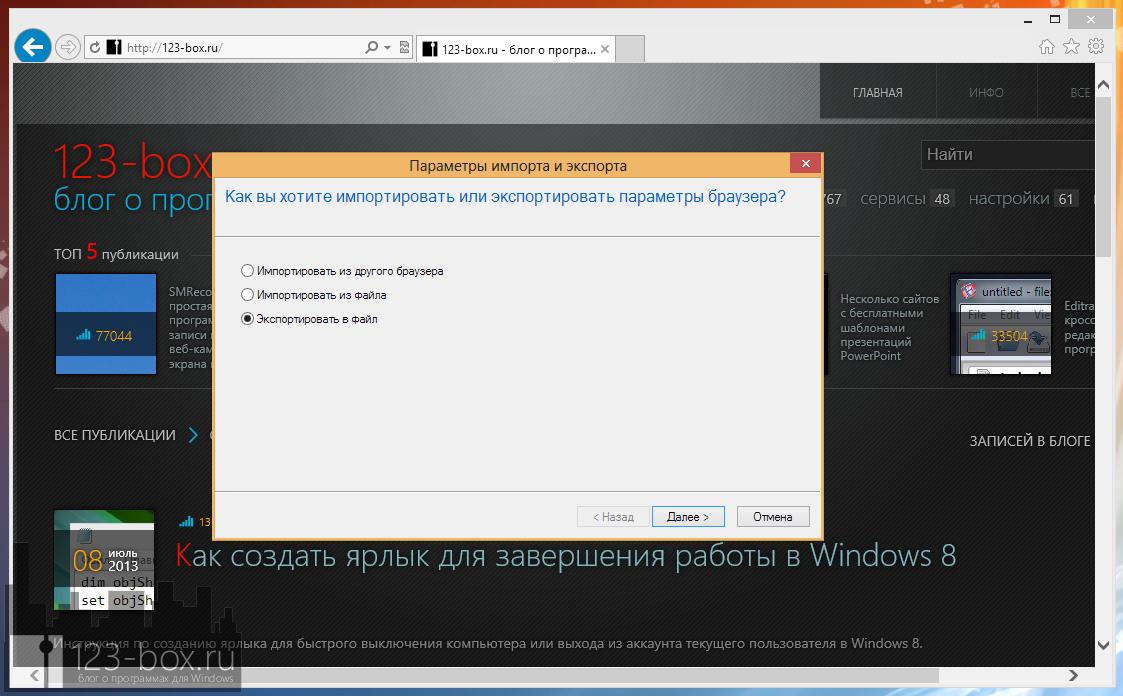 Как в Internet Explorer экспортировать/импортировать список RSS каналов (7)