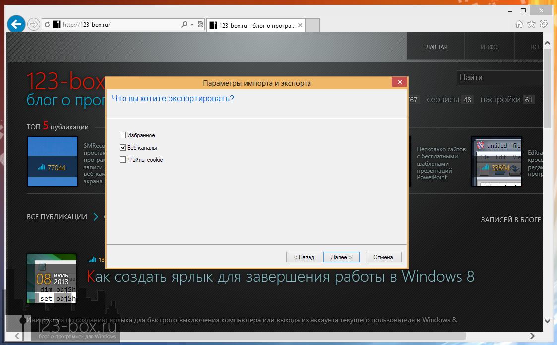 Как в Internet Explorer экспортировать/импортировать список RSS каналов (6)