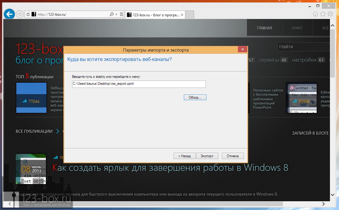 Как в Internet Explorer экспортировать/импортировать список RSS каналов (5)
