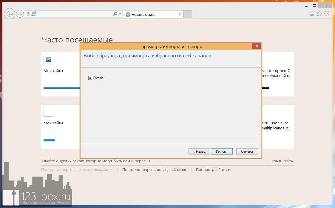 Как в Internet Explorer экспортировать/импортировать список RSS каналов (4)