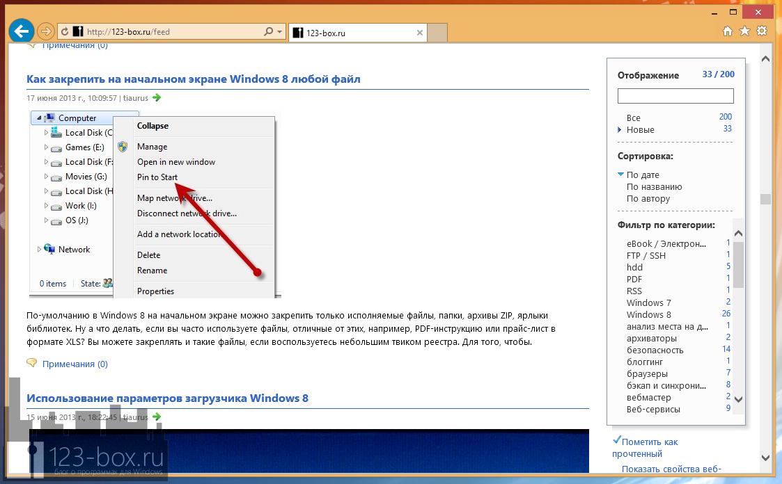 Как в Internet Explorer экспортировать/импортировать список RSS каналов (1)