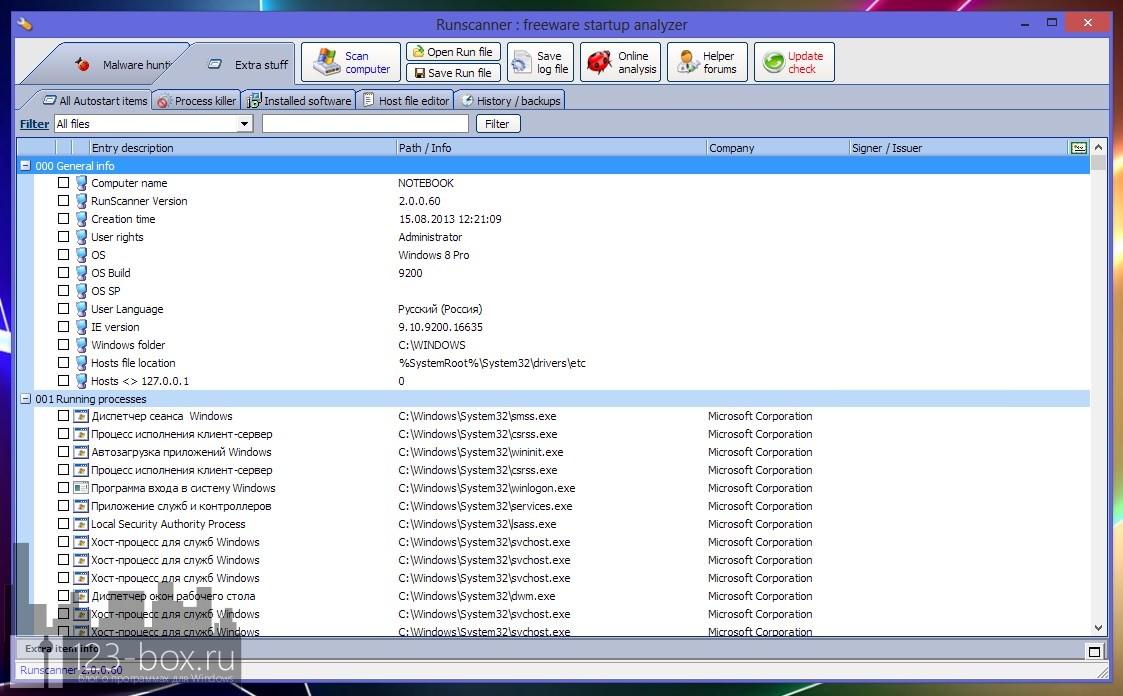 Runscanner — портабельный сканер для обнаружения вредоносных программ и контроля за автоматически запускаемыми приложениями
