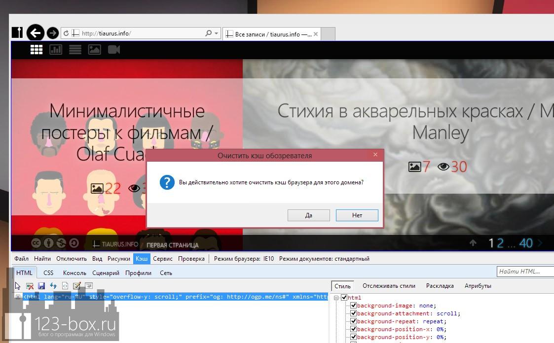 Как очистить кэш браузера Internet Explorer для просматриваемого сайта