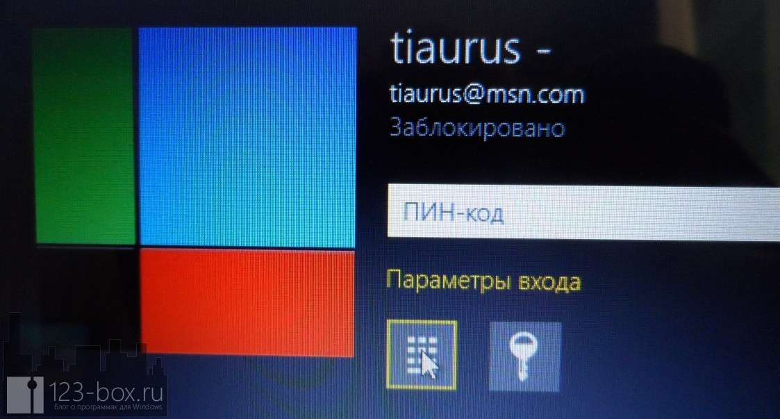 Как установить ПИН-код на компьютере с Windows 8