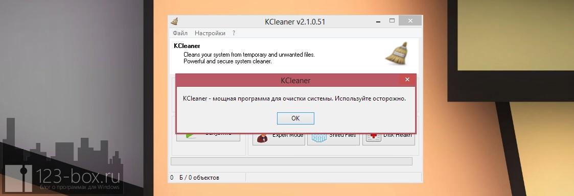 KCleaner - портабельная программа для очистки системы от мусора