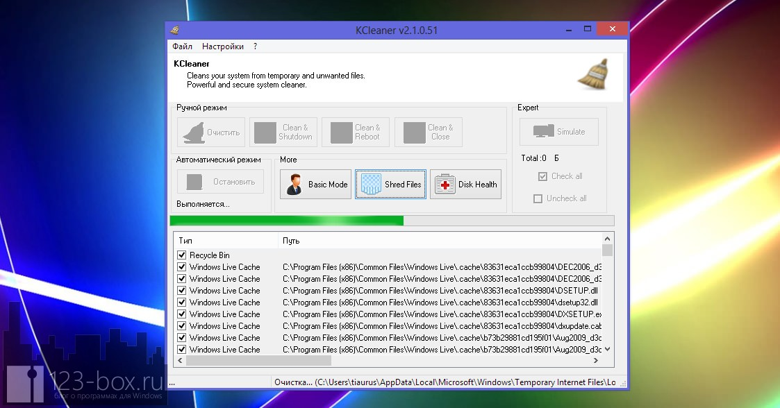 KCleaner — портабельная программа для очистки системы от мусора