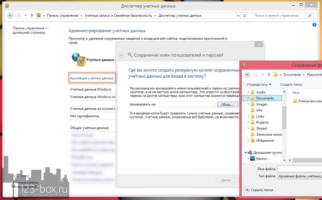 Диспетчер учетных данных в Windows 8