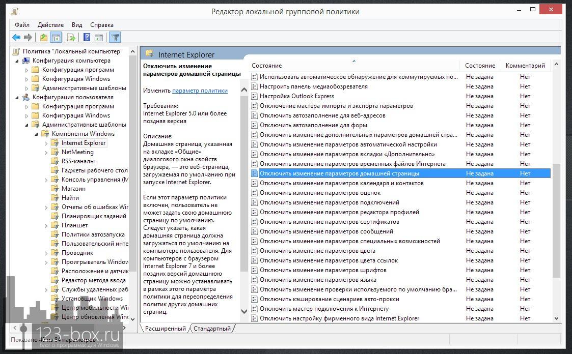 Как защитить от изменений домашнюю страницу в Internet Explorer