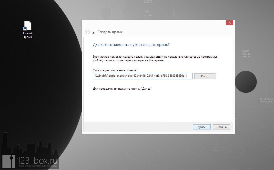 Как в Window 8 запускать все приложения, в том числе и Modern-приложения, с рабочего стола