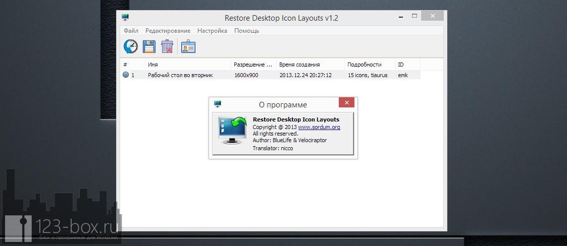 ReIcon — портабельная программа для записи расположения значков на рабочем столе