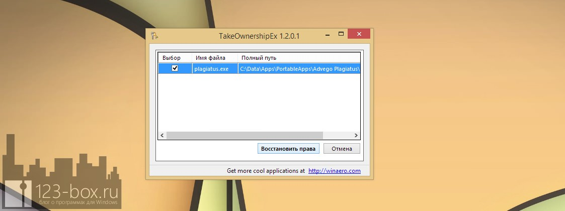 TakeOwnershipEx — утилита для получения и восстановления прав доступа к файлам