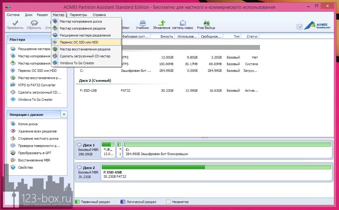 AOMEI Partition Assistant Standard Edition — мощная, бесплатная программа для управления разделами жесткого диска