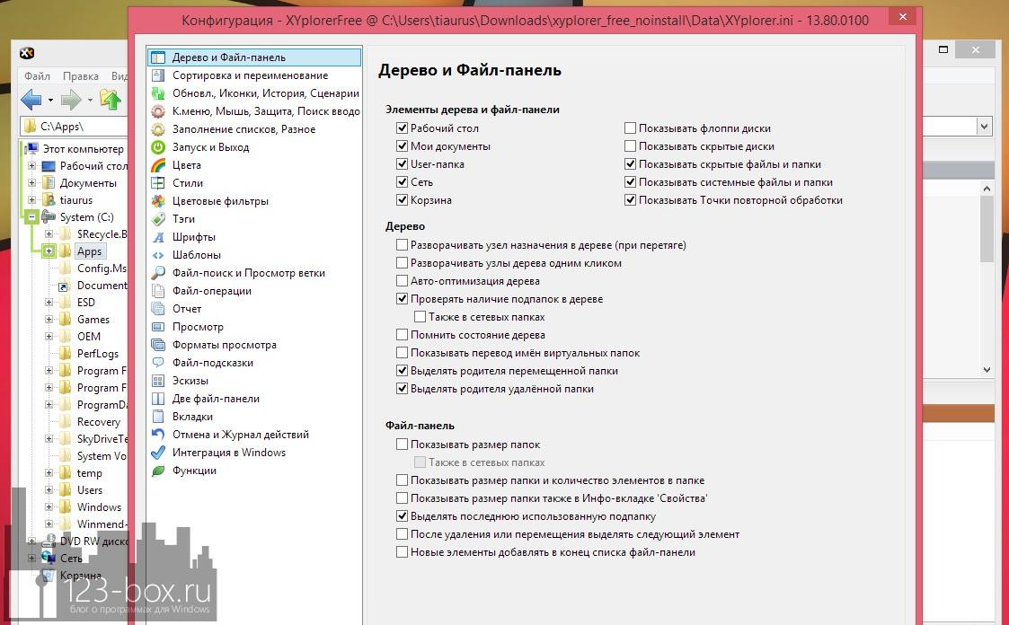 XYplorer — альтернативный, портабельный менеджер файлов