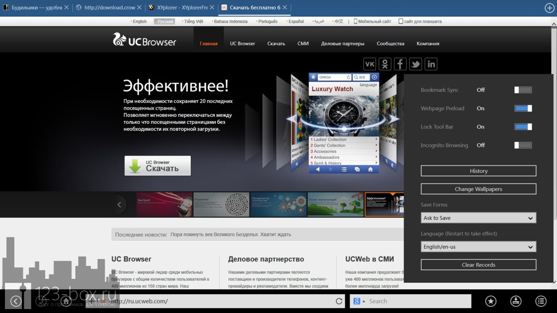 UC BrowserHD — браузер с полноэкранным интерфейсом для компьютеров и планшетов, работающих под управлением Windows 8