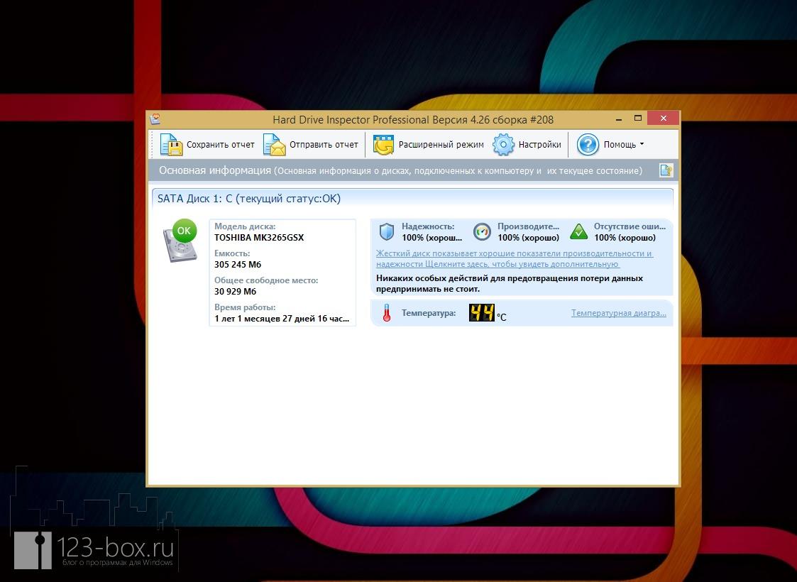 Hard Drive Inspector — программа, показывающая состояние жесткого диска