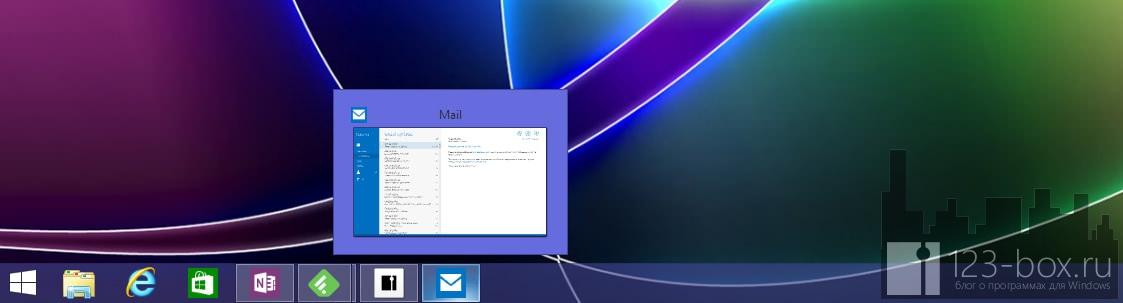Настройка показа приложений из Магазина Windows на панели задач в Windows 8.1