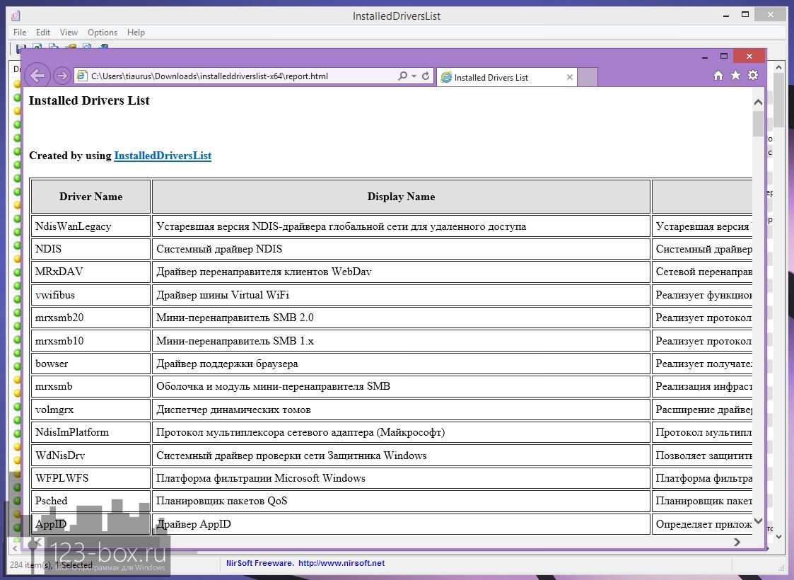 InstalledDriversList — портабельная программа, показывающая список установленных в системе драйверов