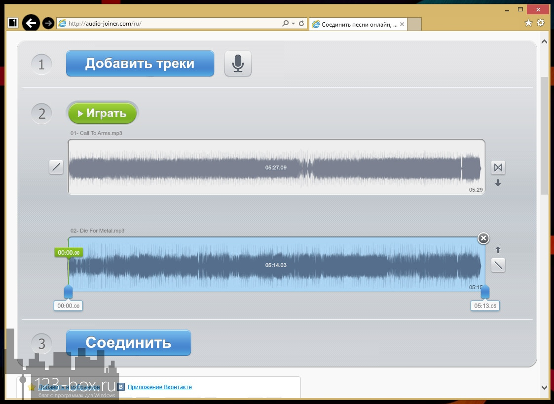 Online Audio Joiner — сервис для соединения нескольких аудио-файлов в один