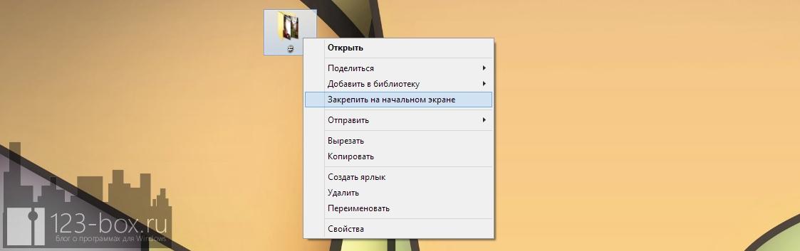 Как вернуть в контекстное меню Проводника в Windows 8.1 пункт Закрепить на начальном экране