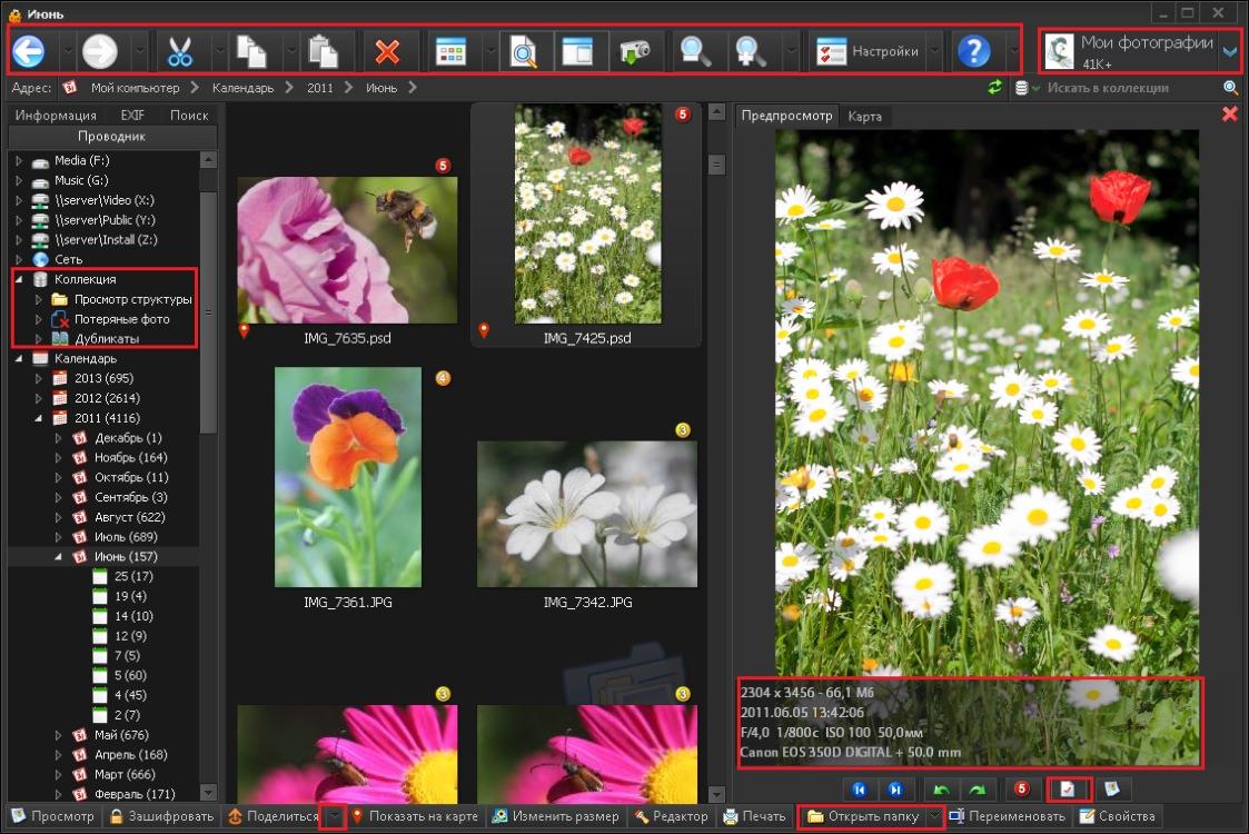 Photo Database — база фотографий с пакетным редактированием, шифрованием и стеганографией