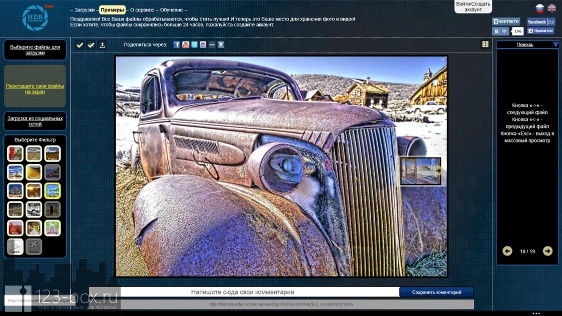 HDRConverter – легкий и быстрый сервис для улучшения фотографий и видео с возможностью публикации в социальных сетях