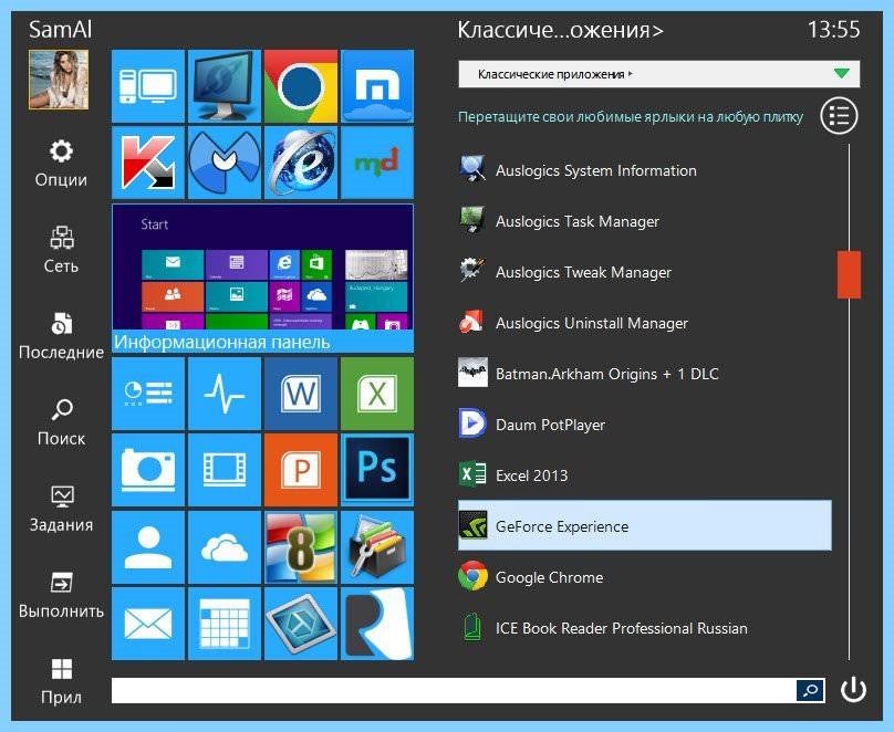 Start Menu Reviver — меню кнопки Пуск для Windows 8