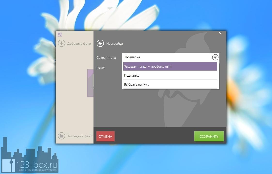 Icecream Image Resizer ? простая и удобная программа для пакетного изменения размеров изображений